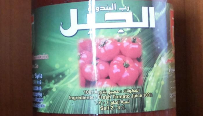 tomato-660